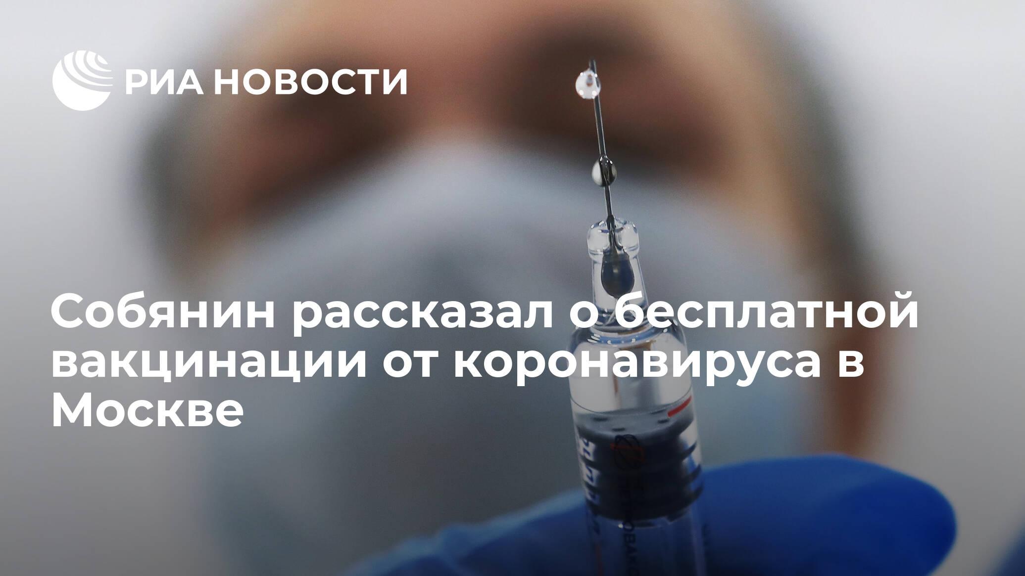 Собянин заявил, что вакцинация от коронавируса будет бесплатной