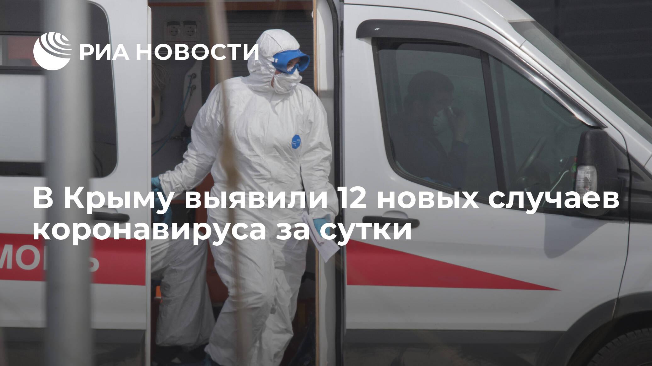 В Крыму выявили 12 новых случаев коронавируса за сутки