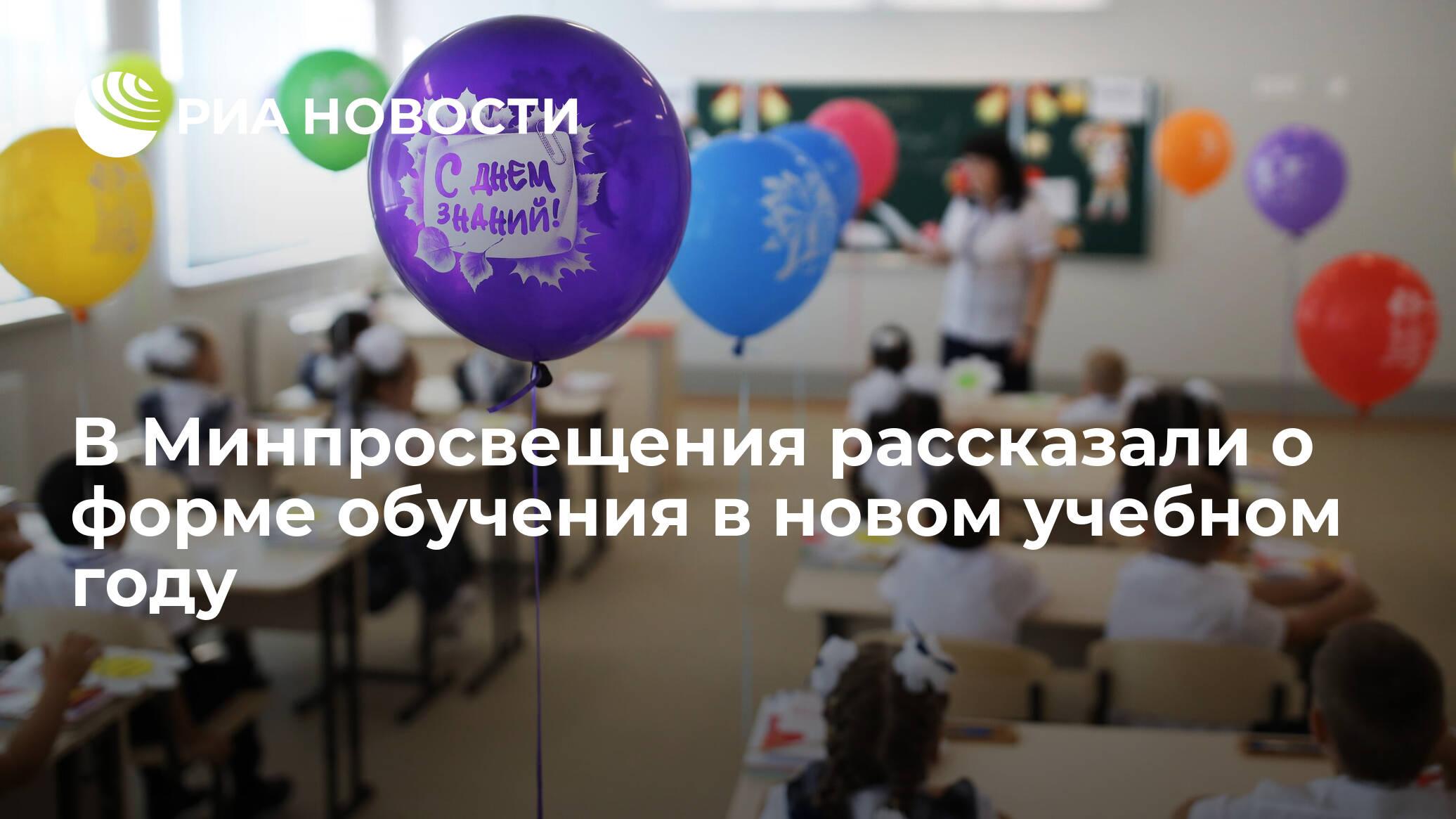 В Минпросвещения рассказали о форме обучения в новом учебном году
