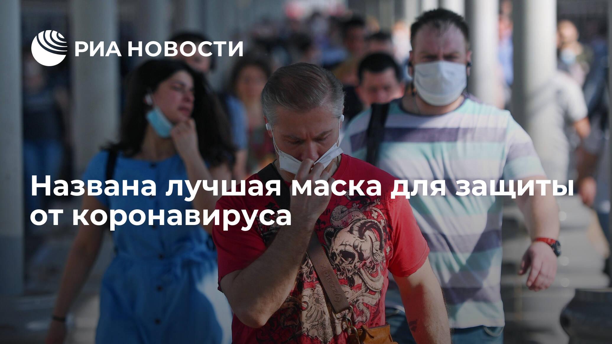 Названа лучшая маска для защиты от коронавируса