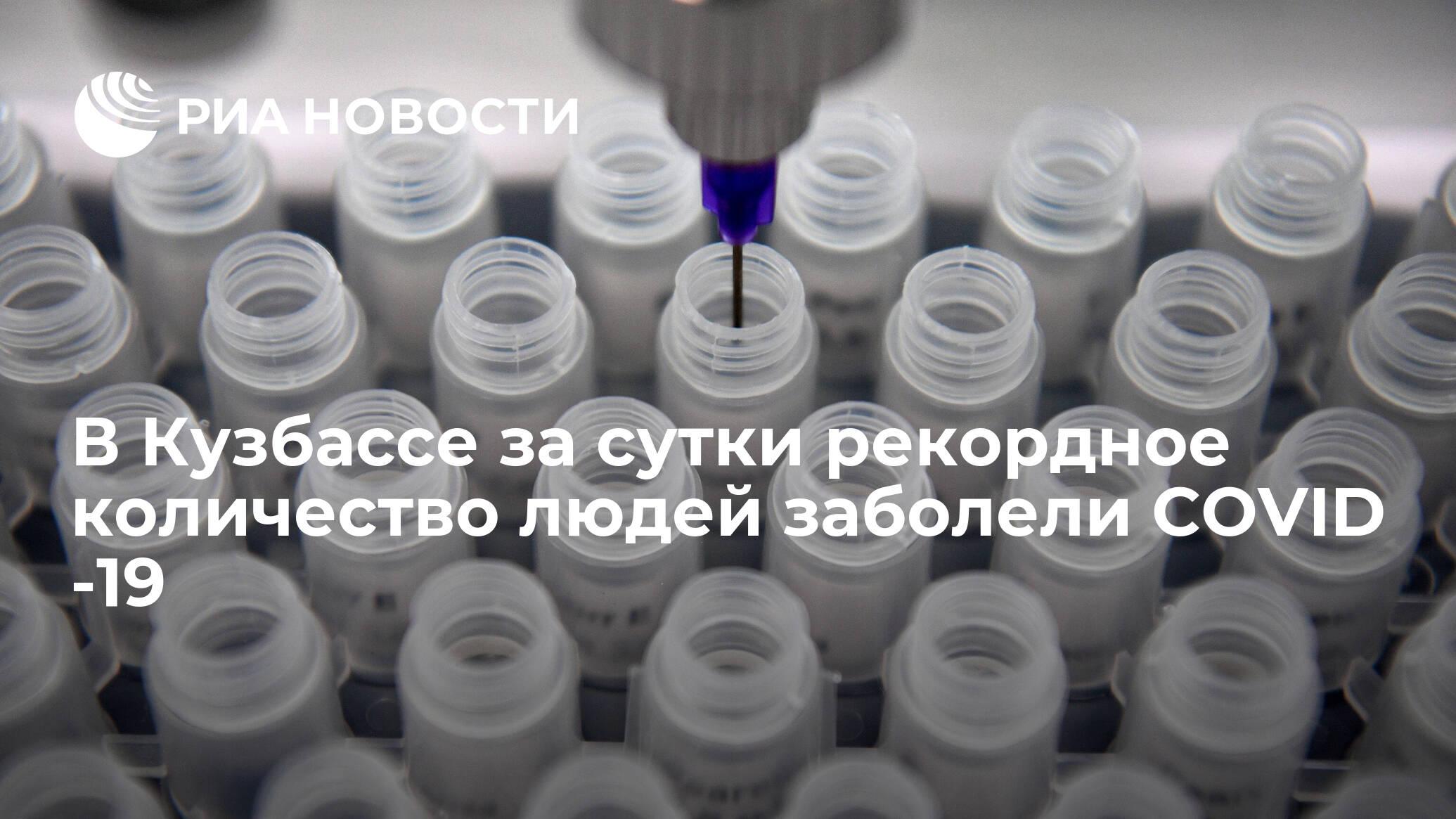 В Кузбассе скончался ещё один человек с коронавирусом