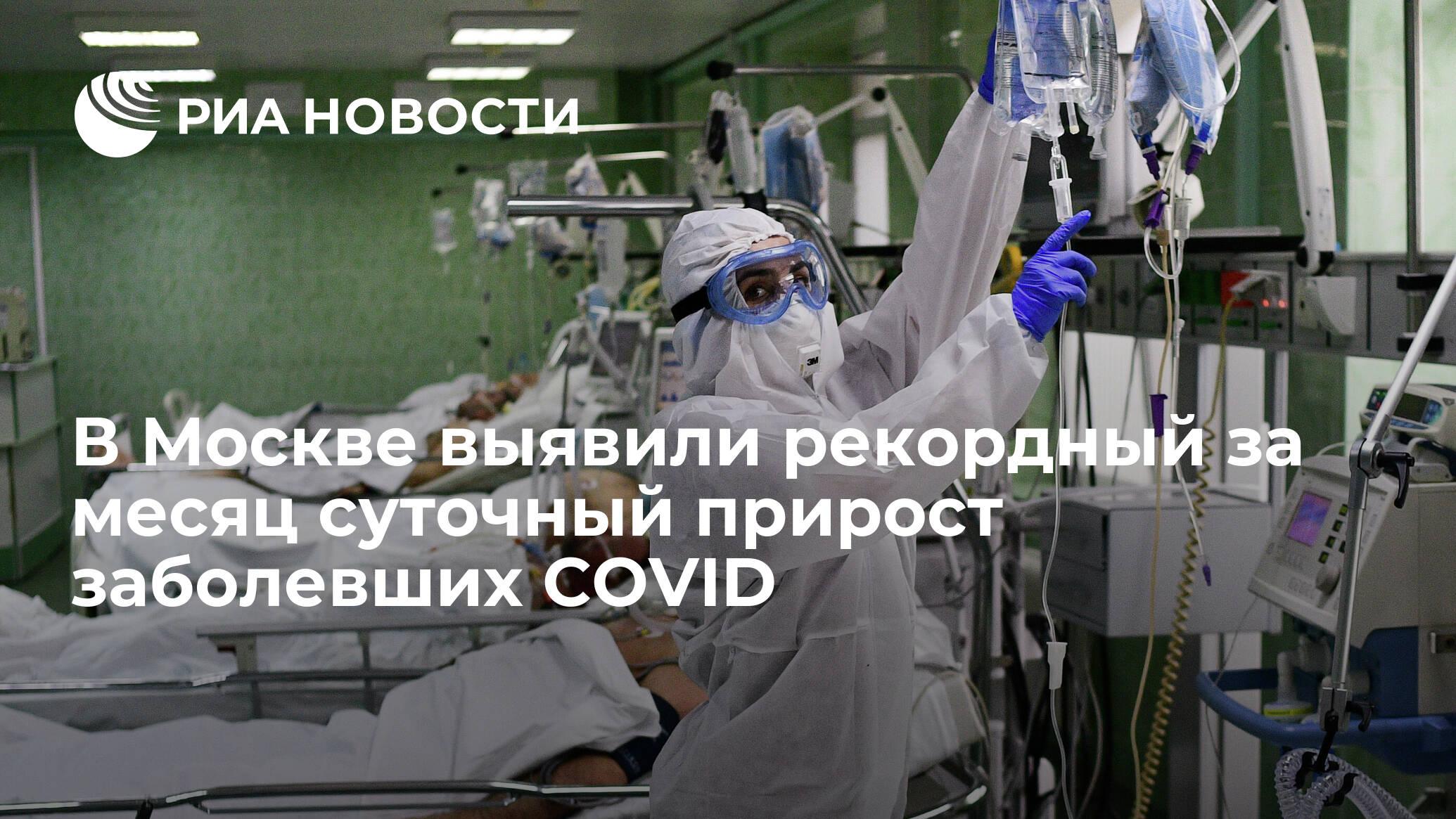 В Москве выявили рекордный за месяц суточный прирост заболевших COVID