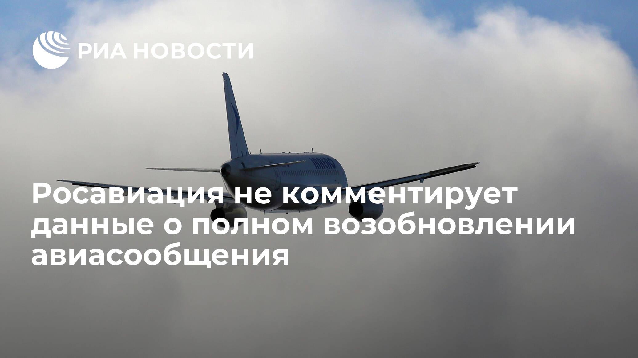Росавиация не комментирует данные о полном возобновлении авиасообщения