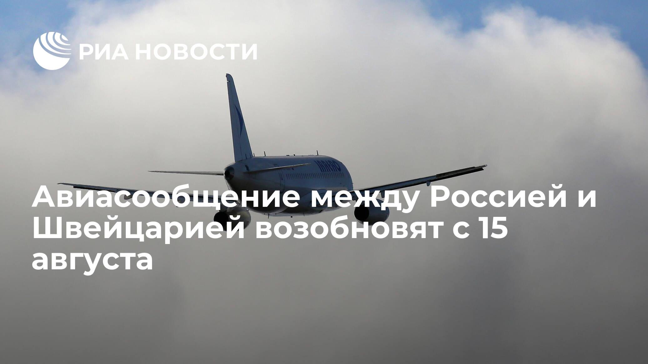Россия возобновит авиасообщение со Швейцарией с 15 августа