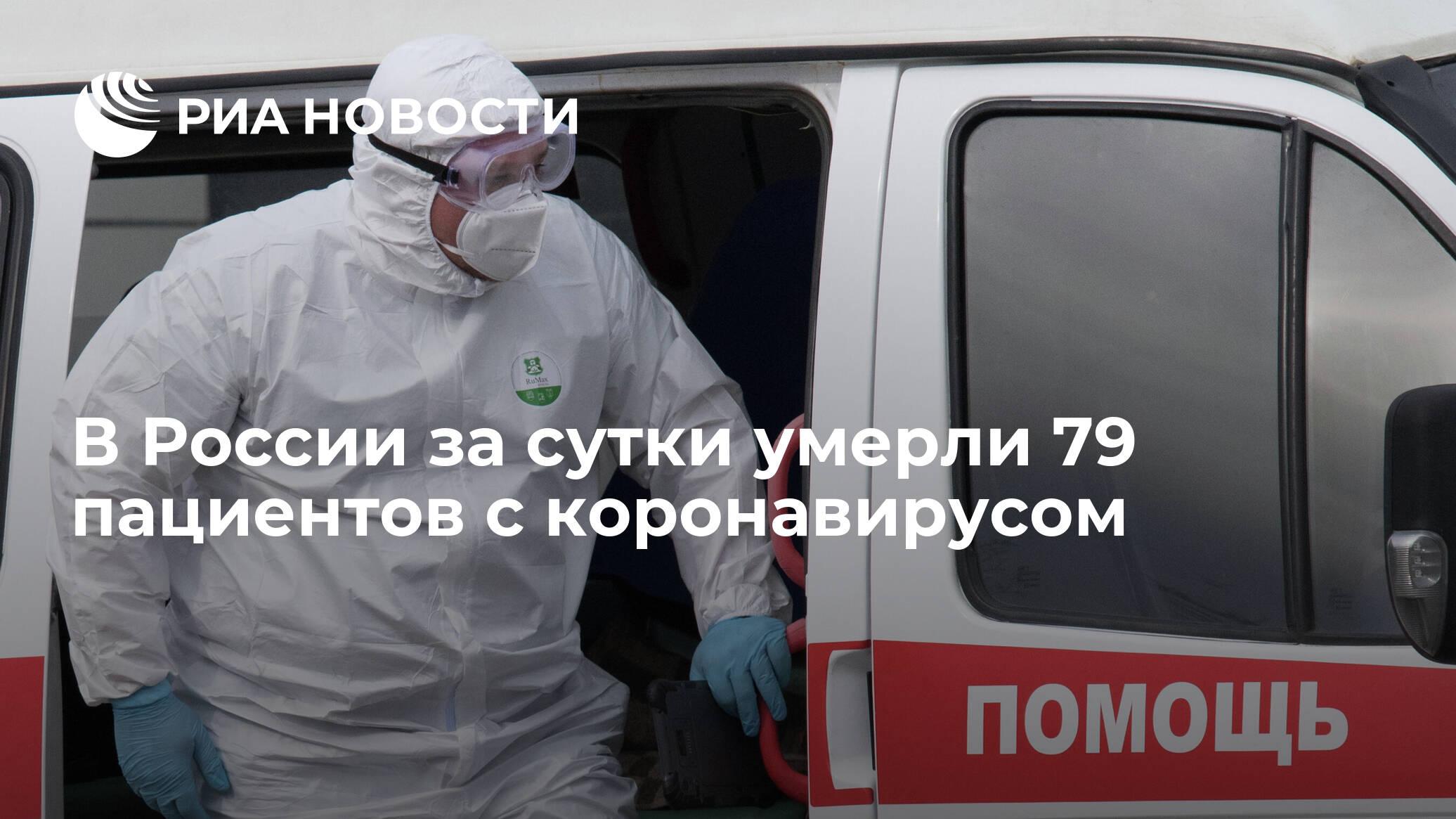 В России за сутки умерли 79 пациентов с коронавирусом