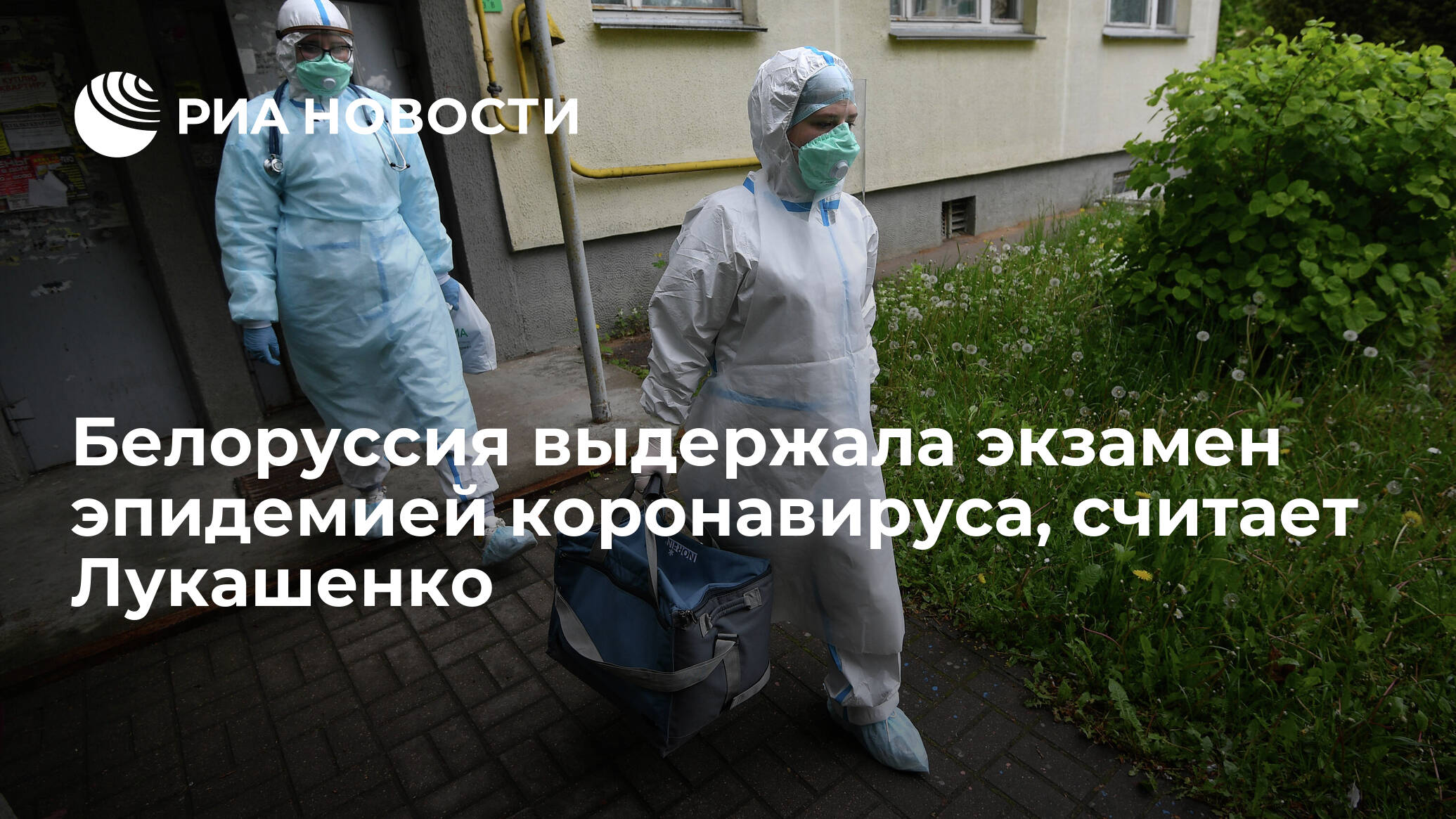 Белоруссия выдержала экзамен эпидемией коронавируса, считает Лукашенко