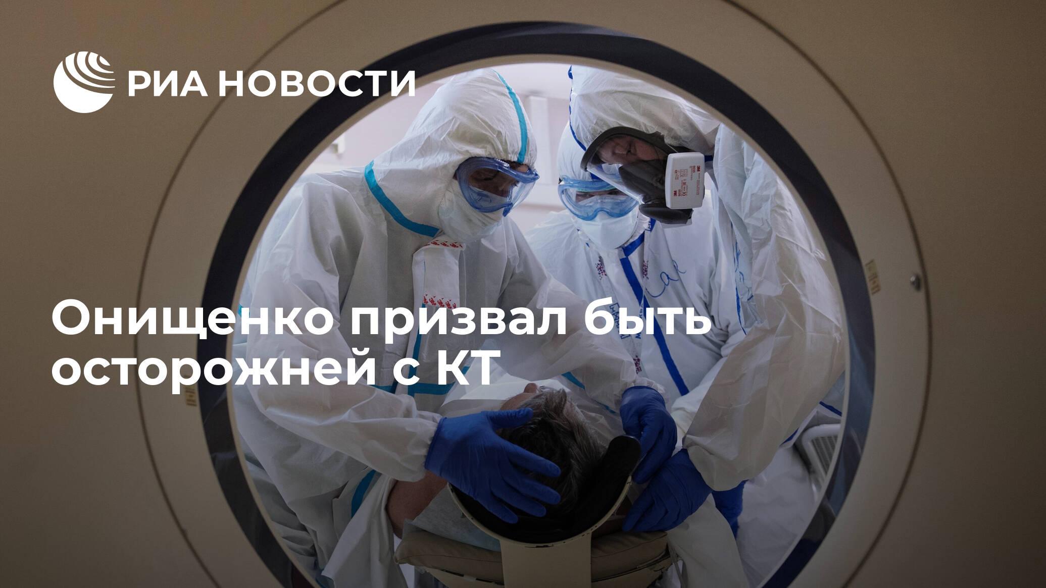 Онищенко призвал быть осторожней с КТ