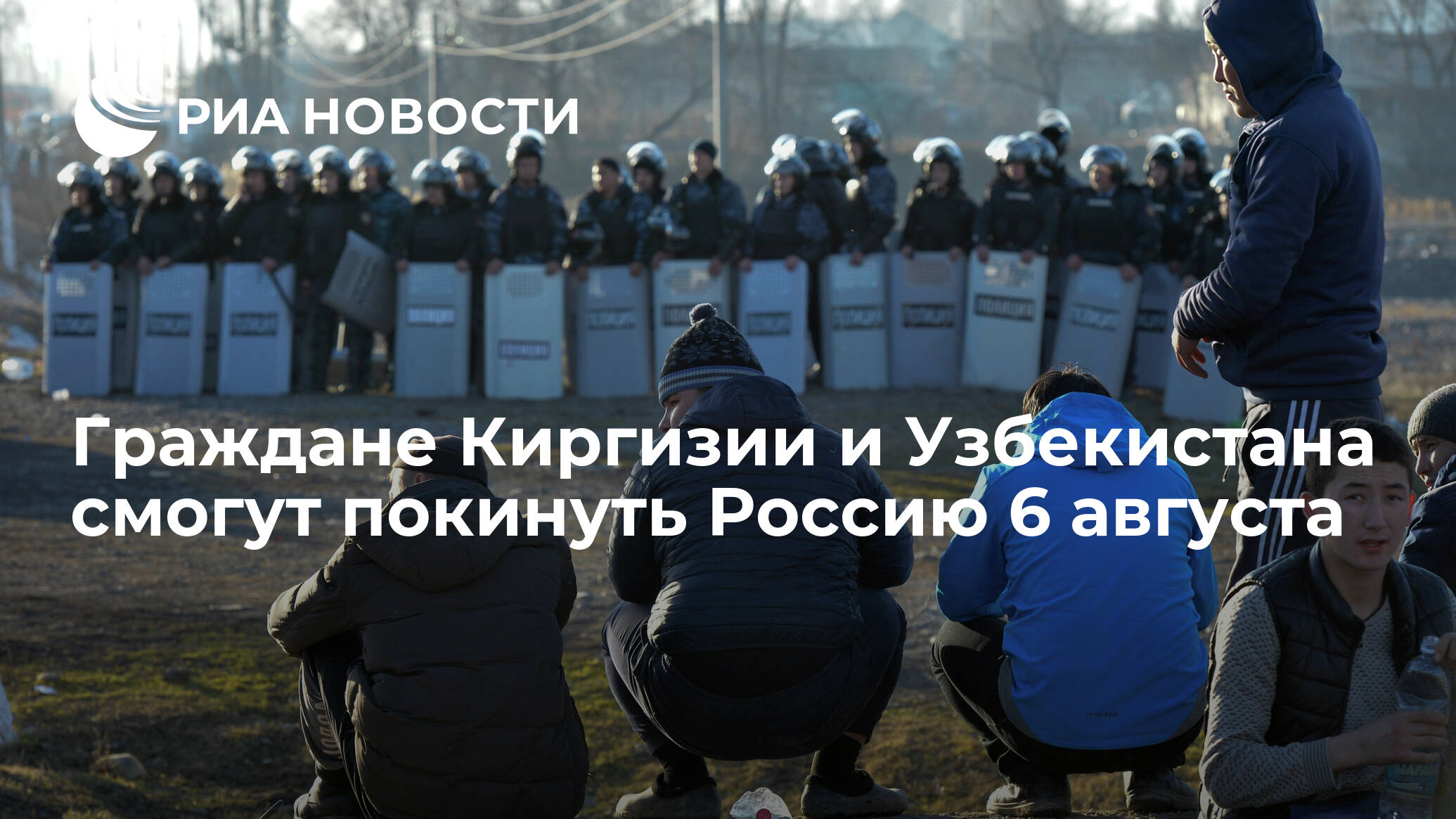 Граждане Киргизии и Узбекистана смогут покинуть Россию 6 августа