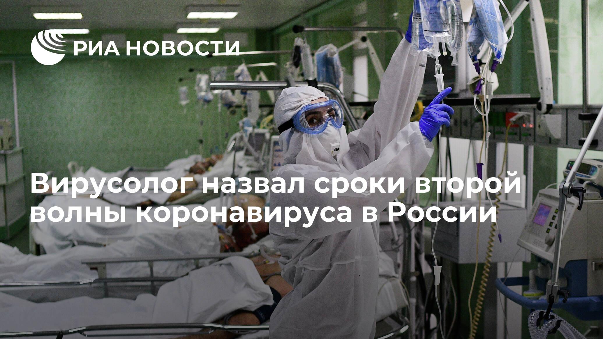 Вирусолог назвал сроки второй волны коронавируса в России
