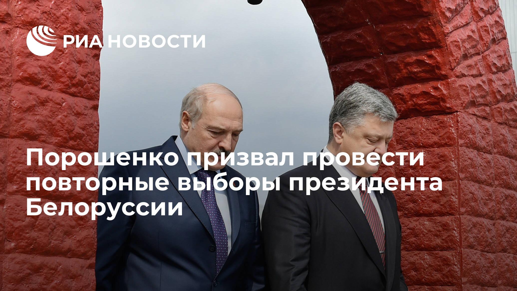 Порошенко призвал провести повторные выборы президента Белоруссии