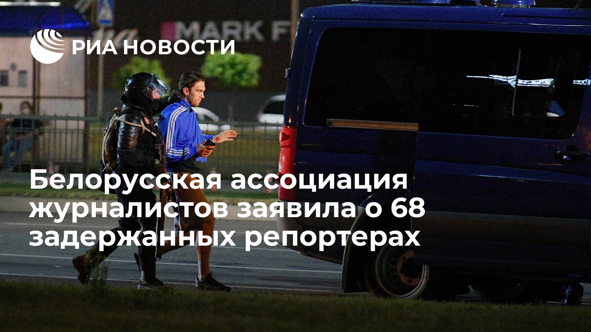Белорусская ассоциация журналистов заявила о 68 задержанных репортерах