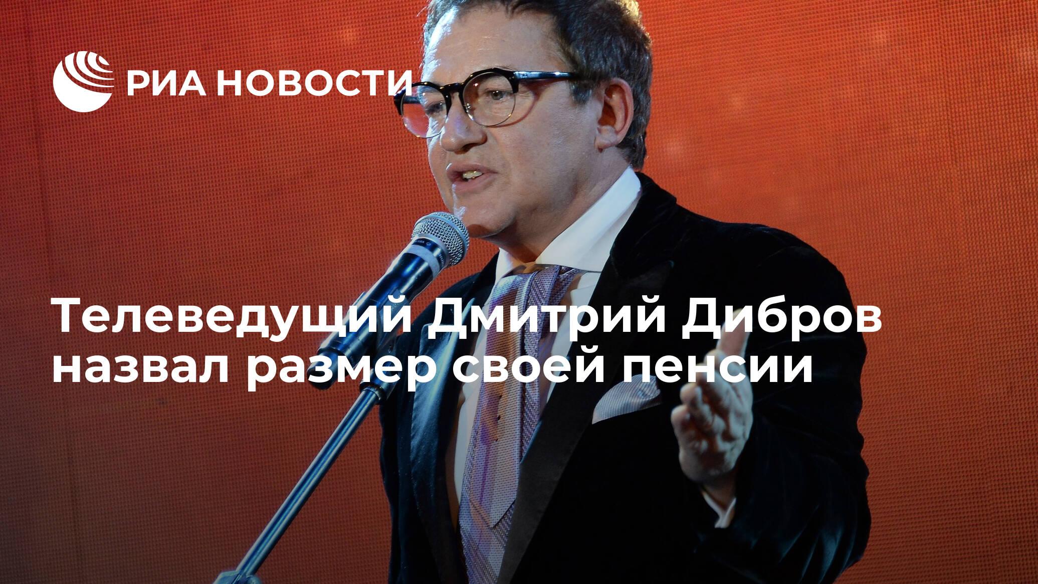 Телеведущий Дмитрий Дибров назвал размер своей пенсии