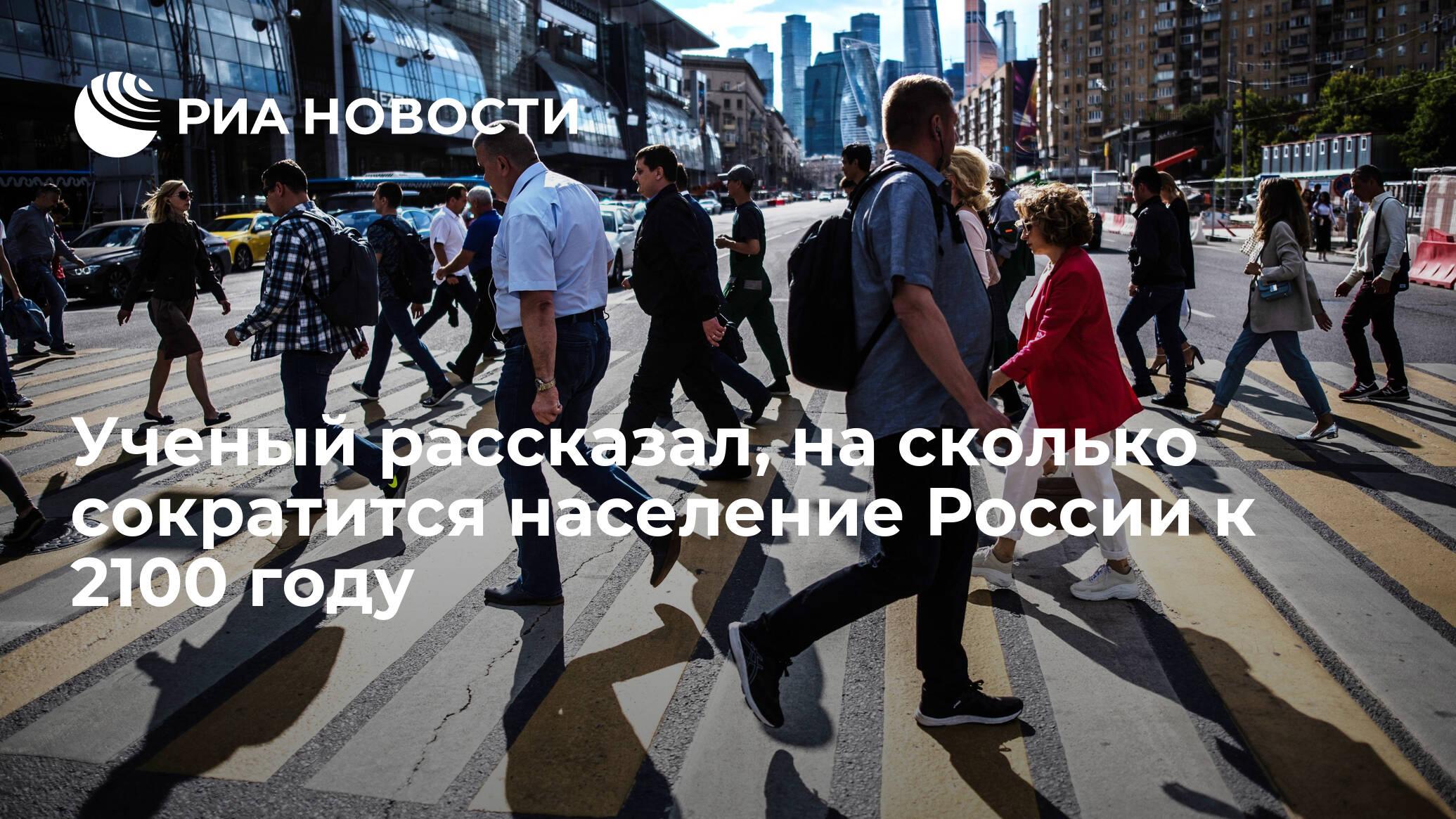 Ученый рассказал, на сколько сократится население России к 2100 году