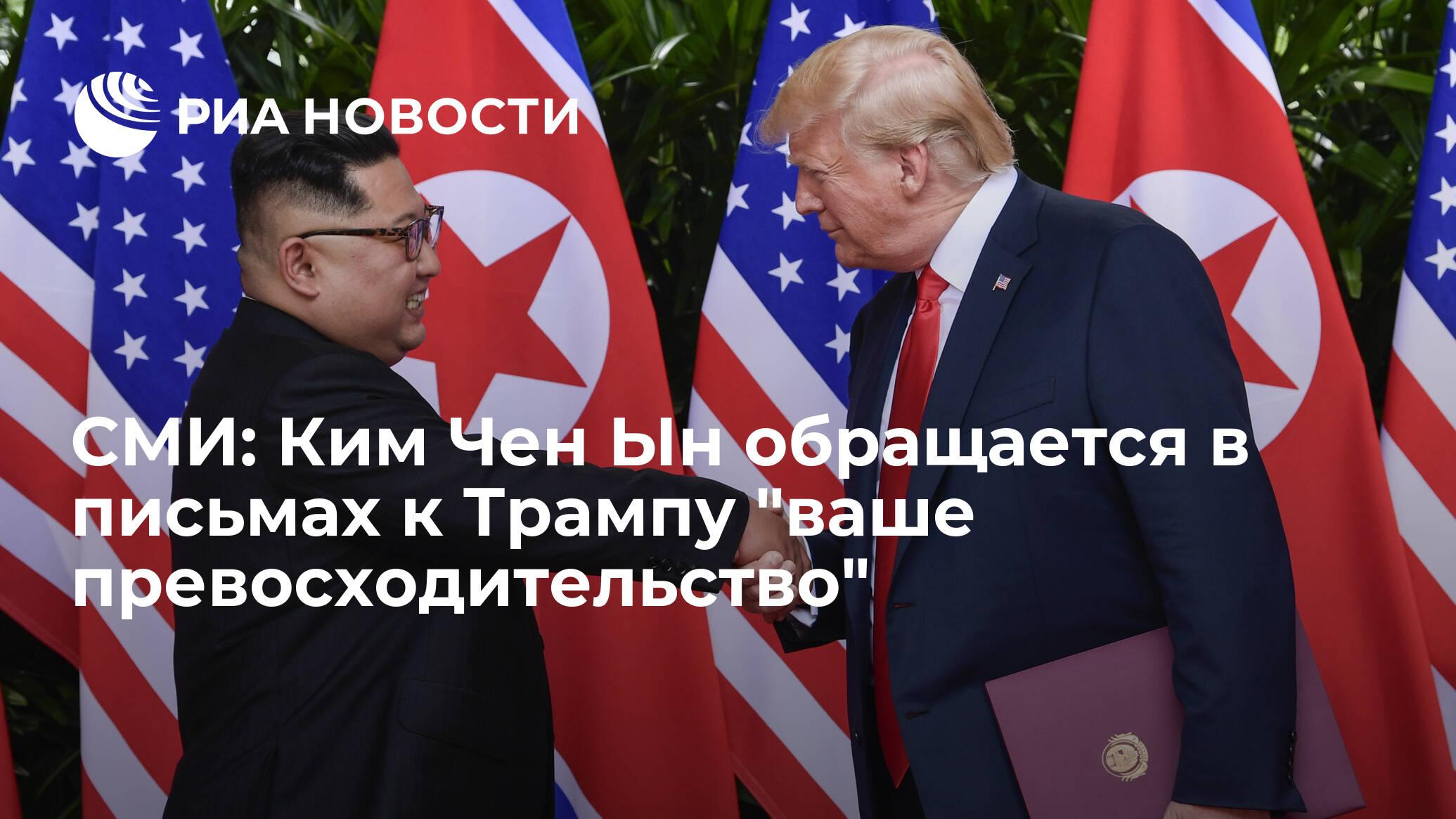 СМИ: Ким Чен Ын обращается в письмах к Трампу 'ваше превосходительство' - РИА НОВОСТИ