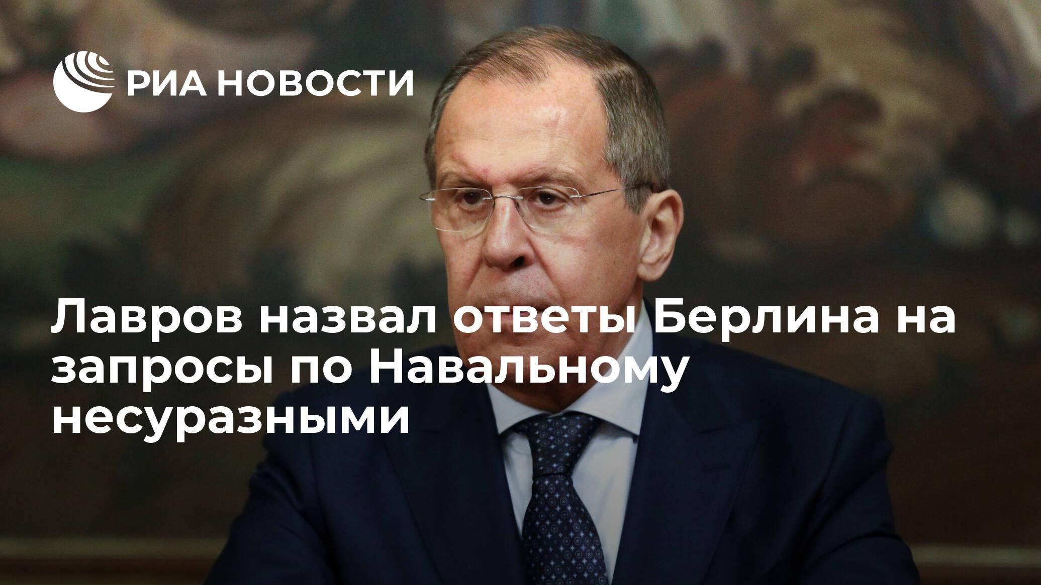Лавров назвал ответы Берлина на запросы по Навальному несуразными