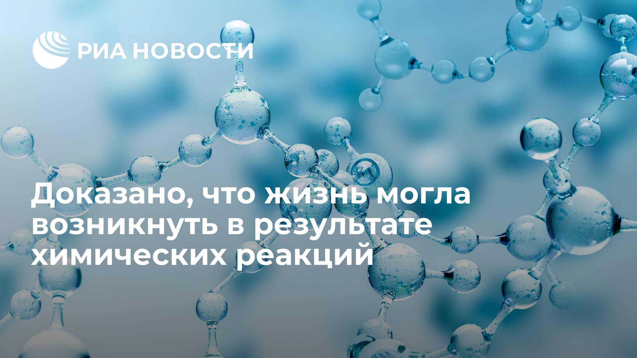 Доказано, что жизнь могла возникнуть в результате химических реакций