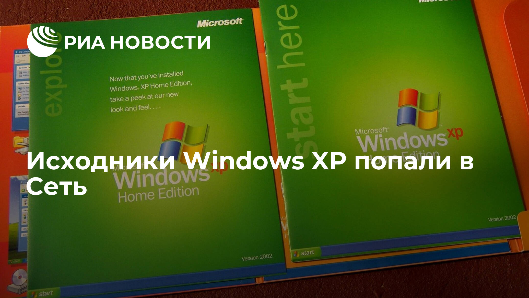 Исходники Windows XP попали в Сеть