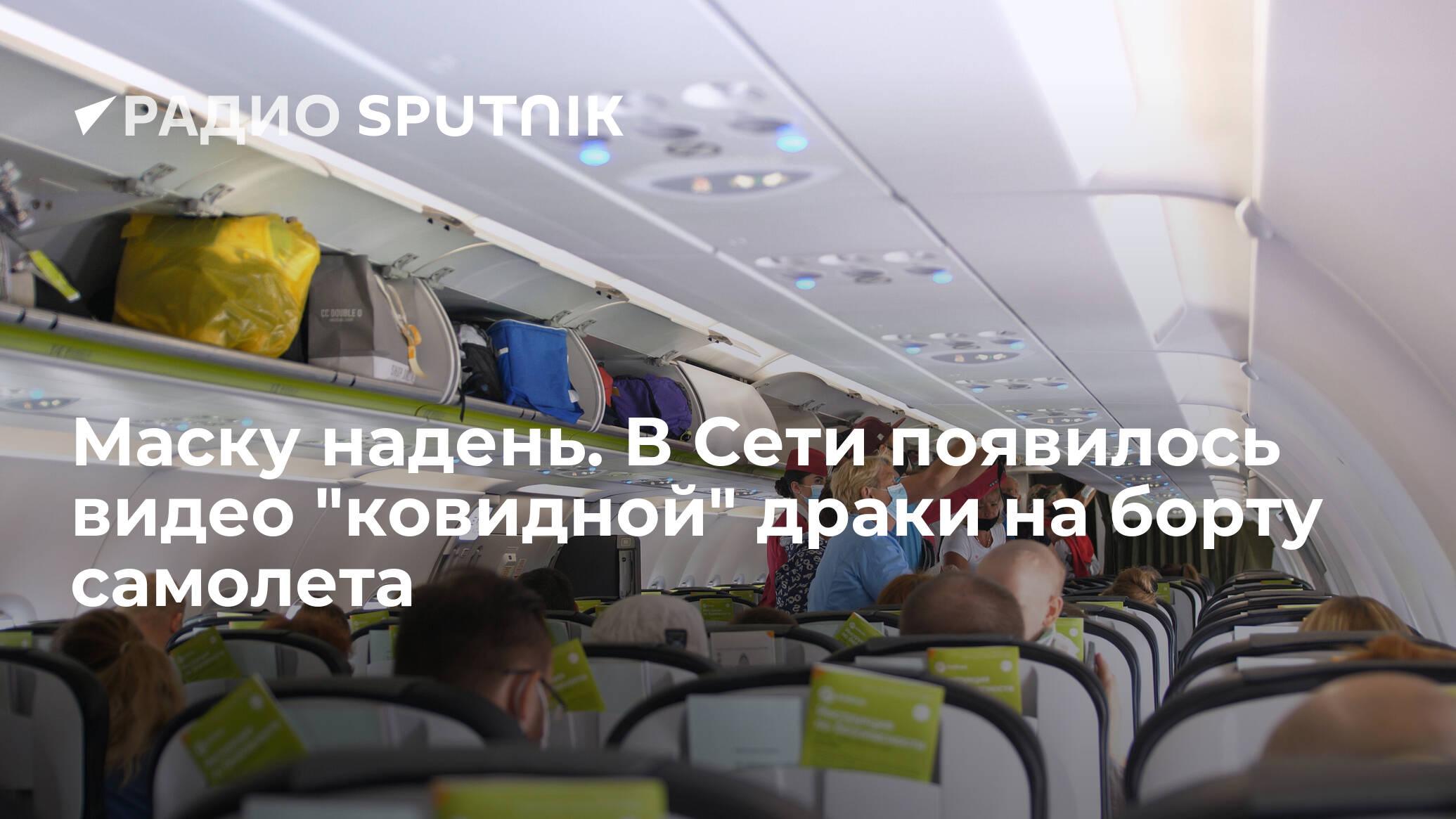 https://radiosputnik.ria.ru/20201007/maska-1578580133.html?in=t