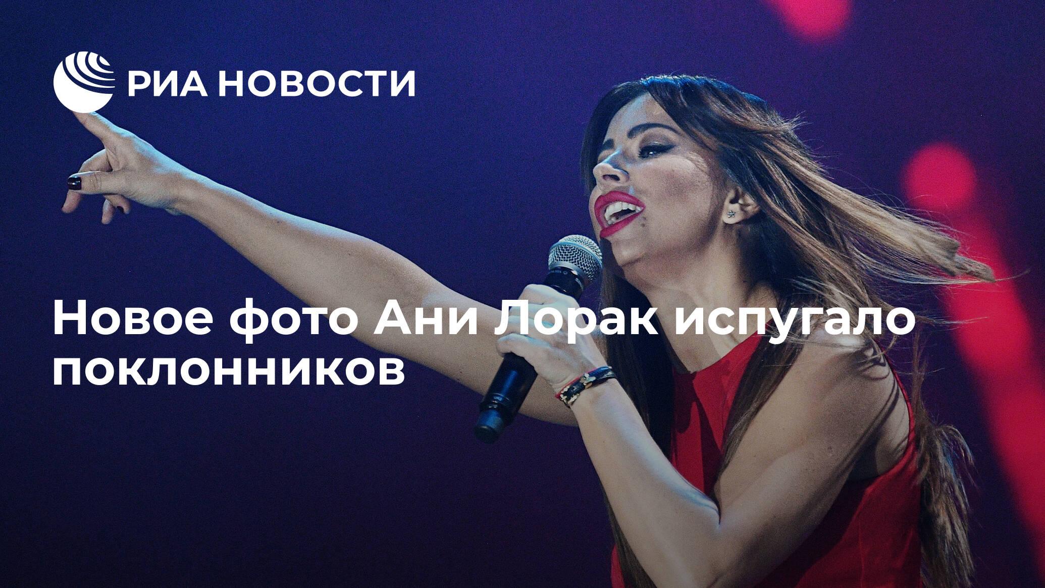 Новое фото Ани Лорак испугало поклонников - РИА Новости ...