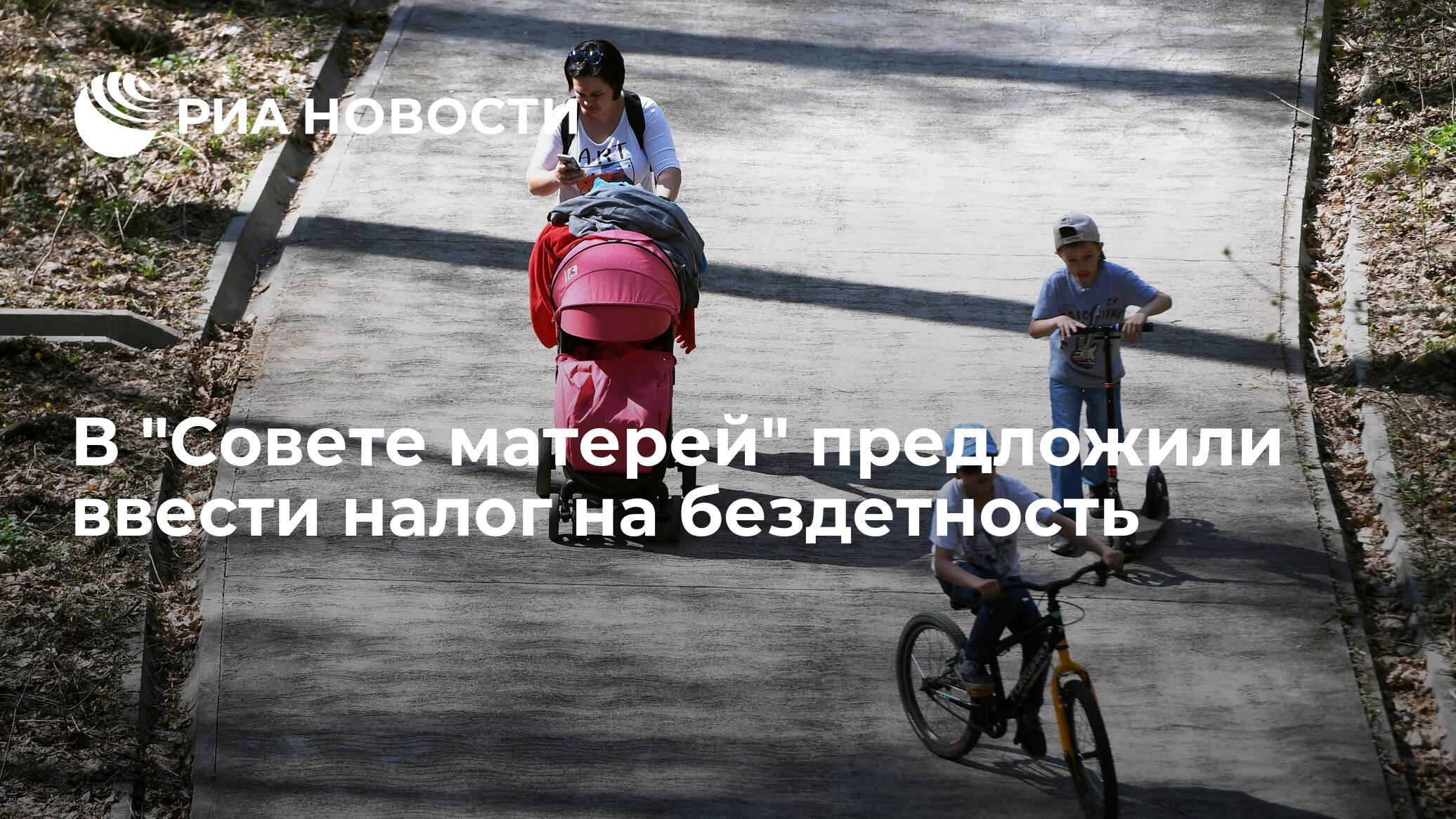 В 'Совете матерей' предложили ввести налог на бездетность - РИА НОВОСТИ