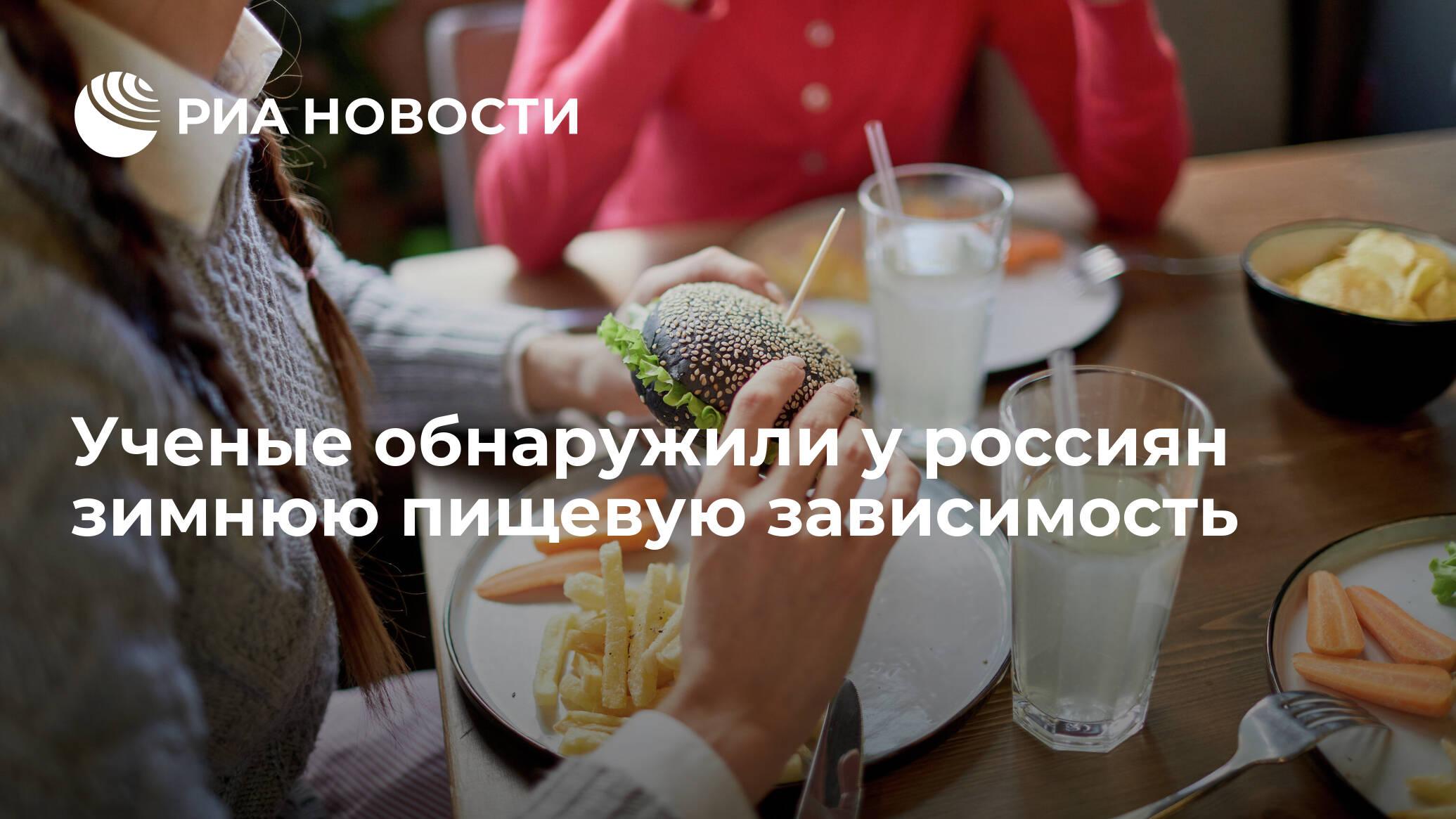 Ученые обнаружили у россиян зимнюю пищевую зависимость
