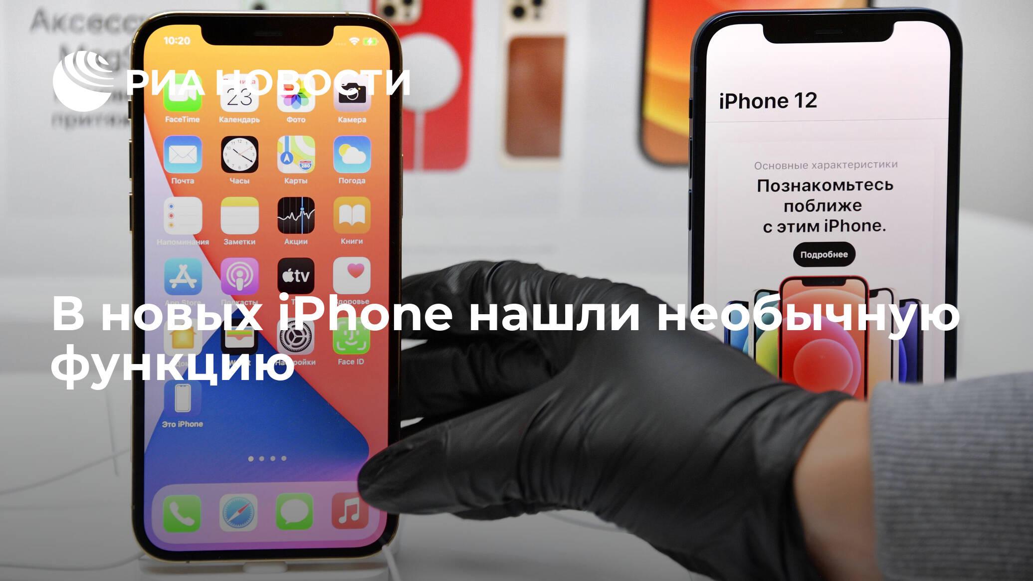 В новых iPhone нашли необычную функцию - РИА НОВОСТИ