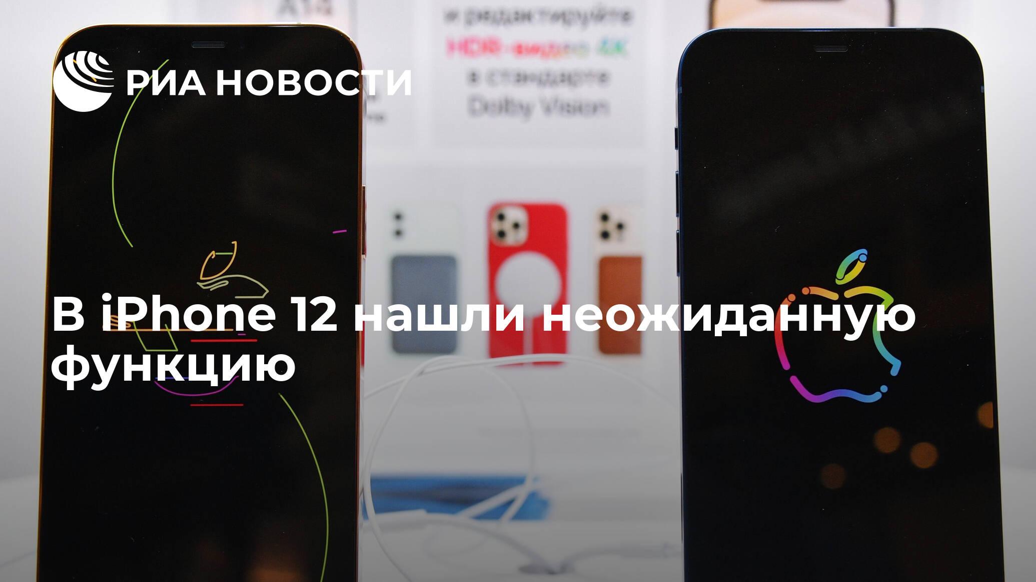 В iPhone 12 нашли неожиданную функцию - РИА НОВОСТИ