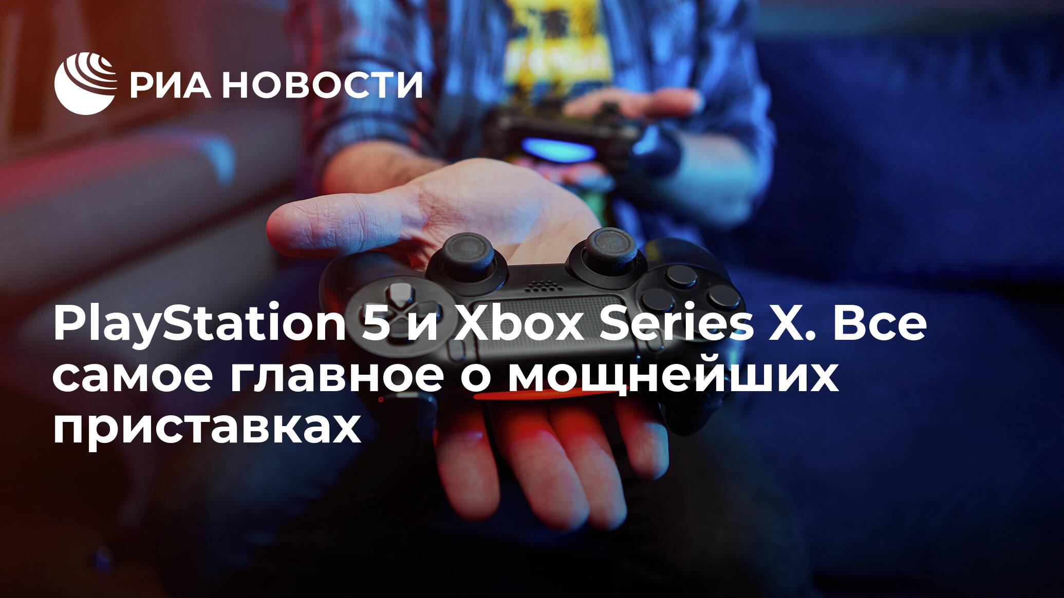 PlayStation 5 и Xbox Series X. Все самое главное о мощнейших приставках - РИА НОВОСТИ