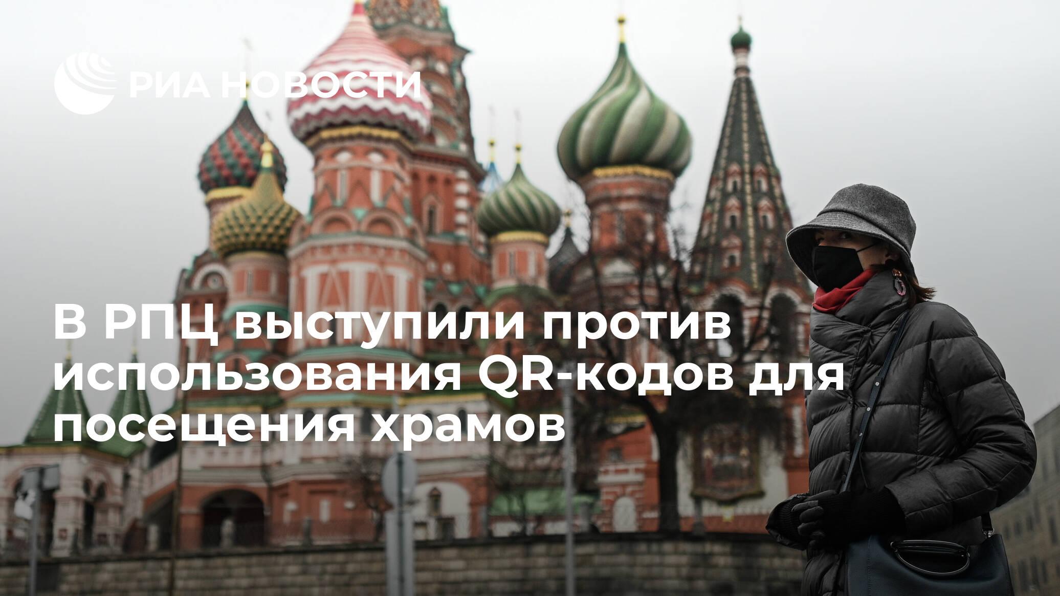 В РПЦ выступили против использования QR-кодов для посещения храмов