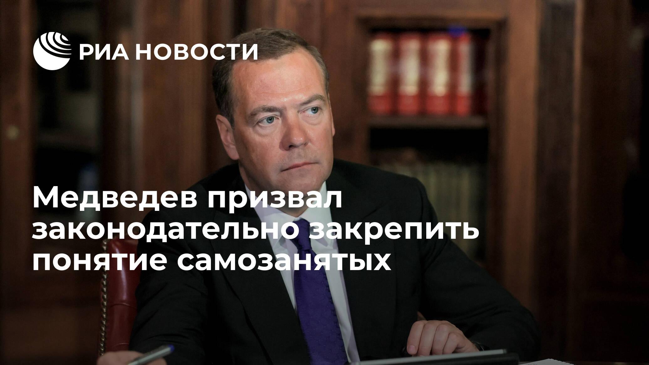 Медведев призвал законодательно закрепить понятие самозанятых