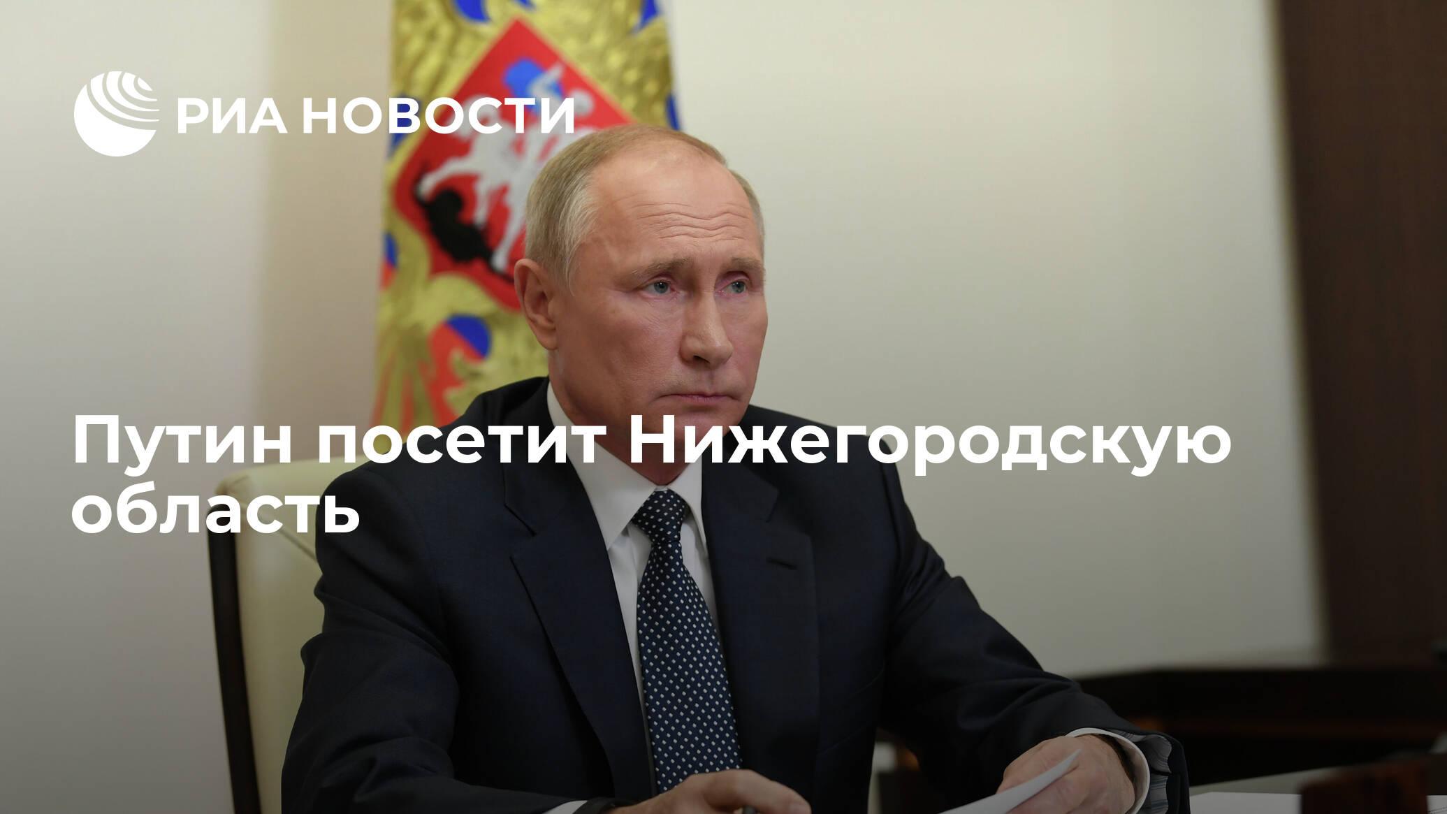 Путин совершит поездку в Нижегородскую область