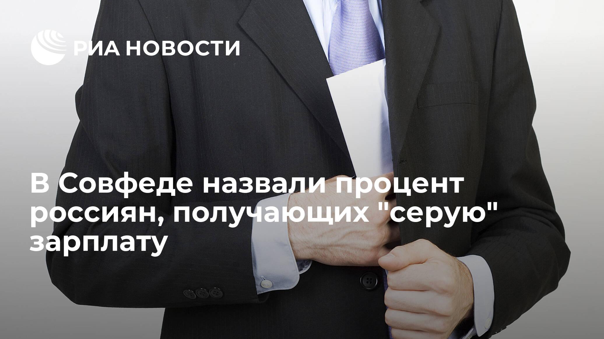 """В Совфеде назвали процент россиян, получающих """"серую"""" зарплату"""