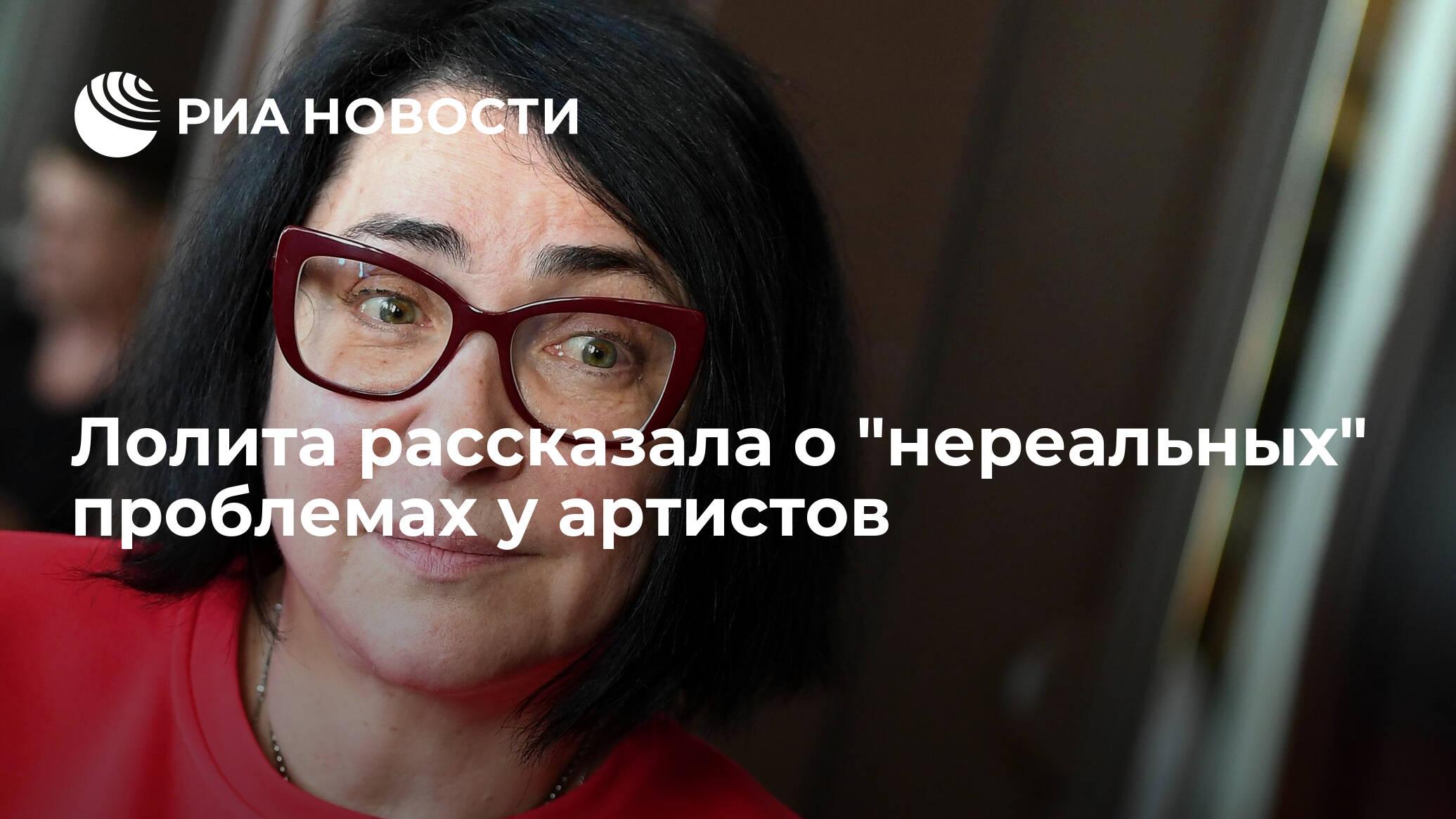 """Лолита рассказала о """"нереальных"""" проблемах у артистов - РИА Новости, 25.11.2020"""