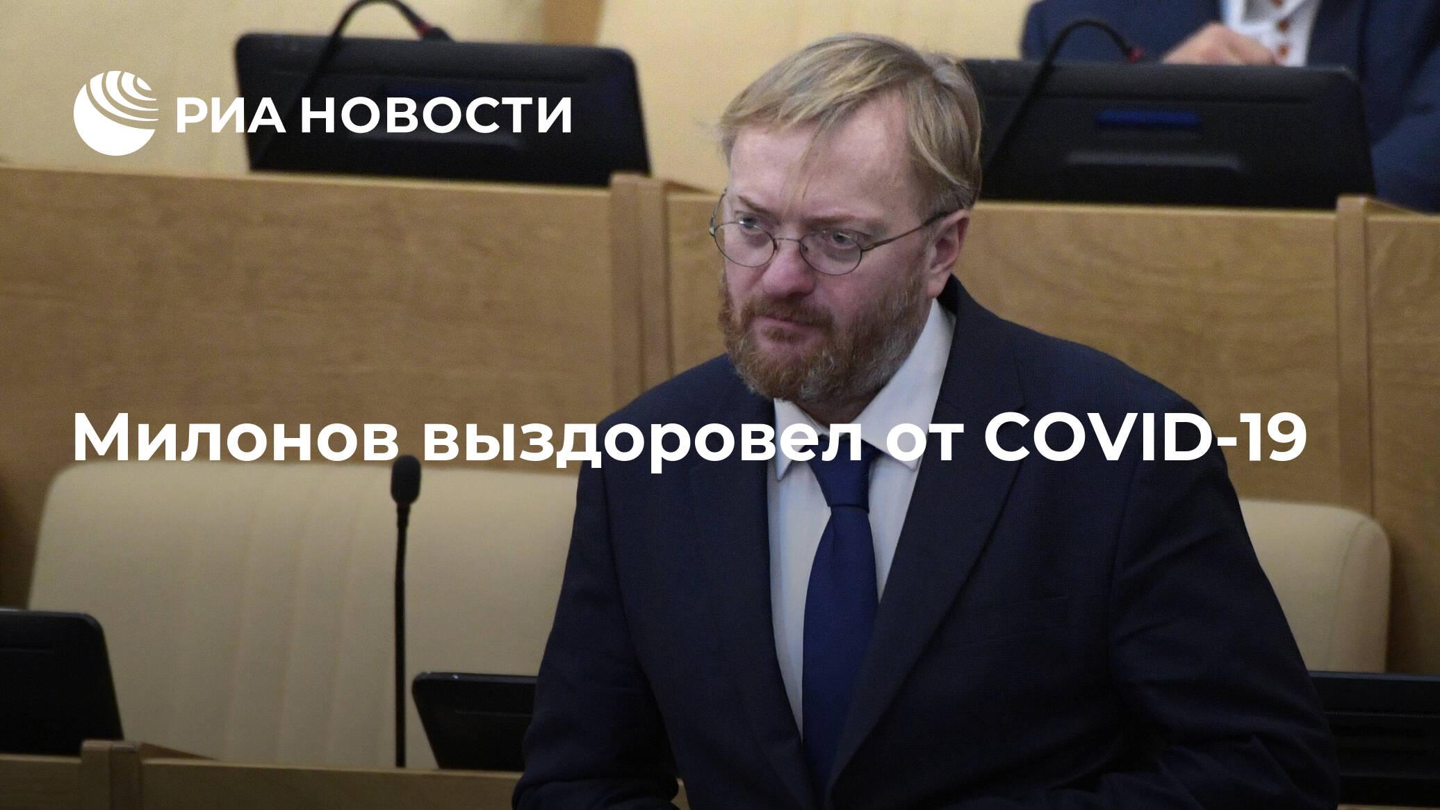 Милонов выздоровел от COVID-19