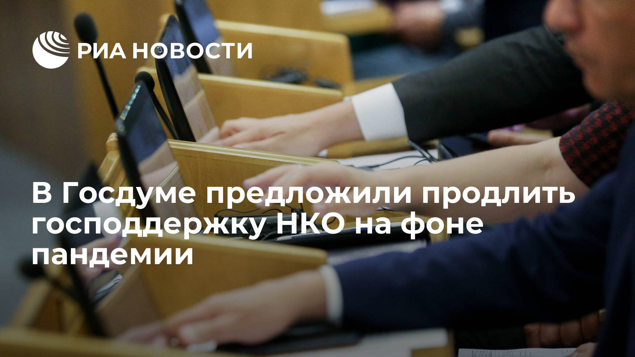 В Госдуме предложили продлить господдержку НКО на фоне пандемии