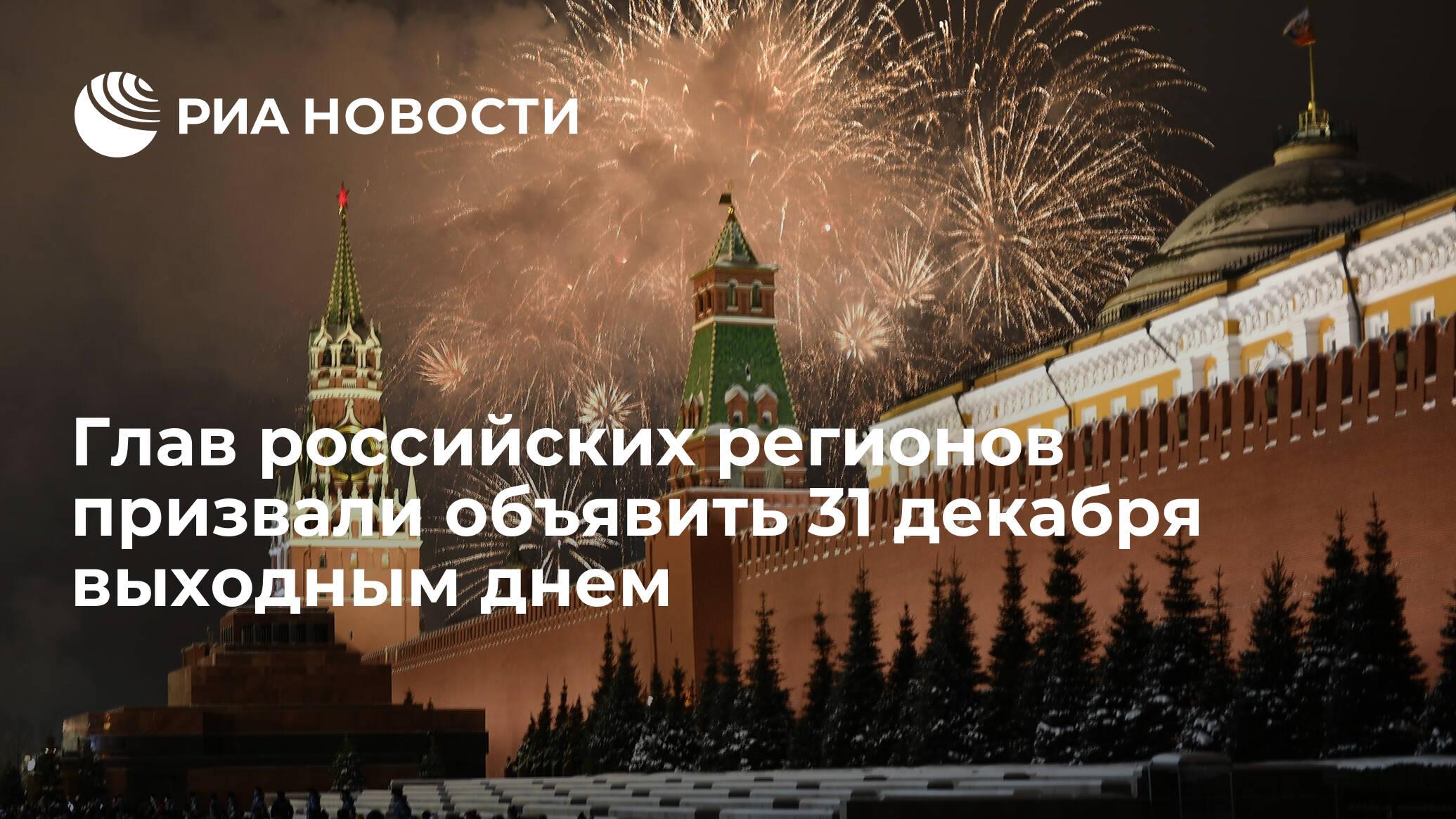 Глав российских регионов призвали объявить 31 декабря выходным днем