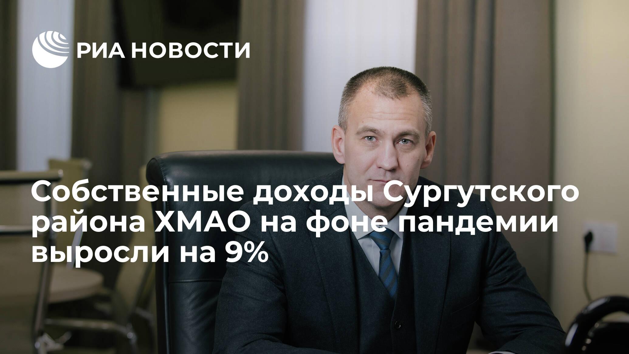 Собственные доходы Сургутского района ХМАО на фоне пандемии выросли на 9%