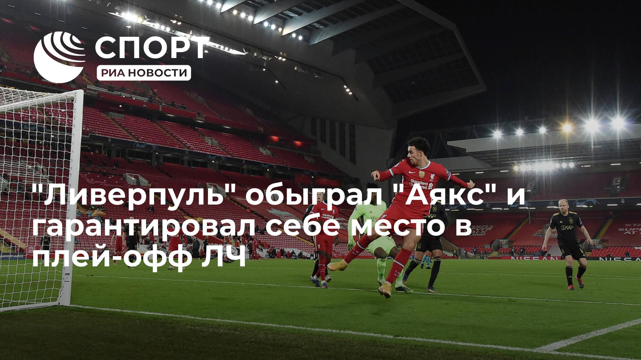 """""""Ливерпуль"""" обыграл """"Аякс"""" и гарантировал себе место в плей-офф ЛЧ"""