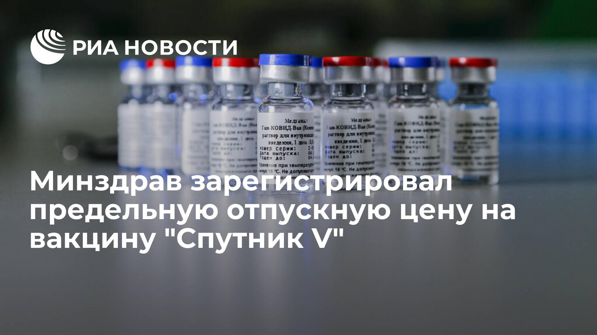 """Минздрав зарегистрировал предельную отпускную цену на вакцину """"Спутник V"""" - РИА Новости, 05.12.2020"""