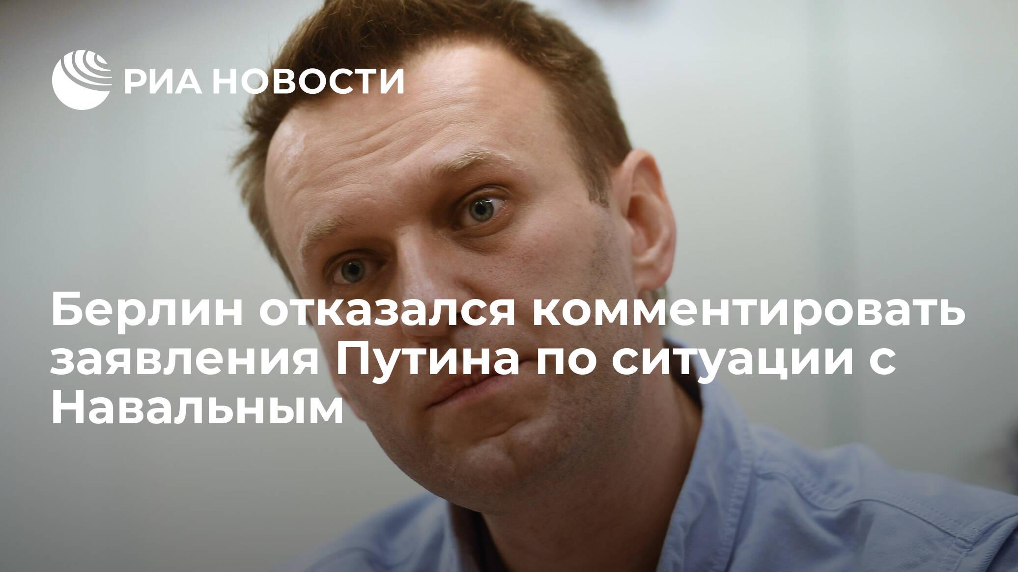 Берлин отказался комментировать заявления Путина по ситуации с Навальным - РИА НОВОСТИ