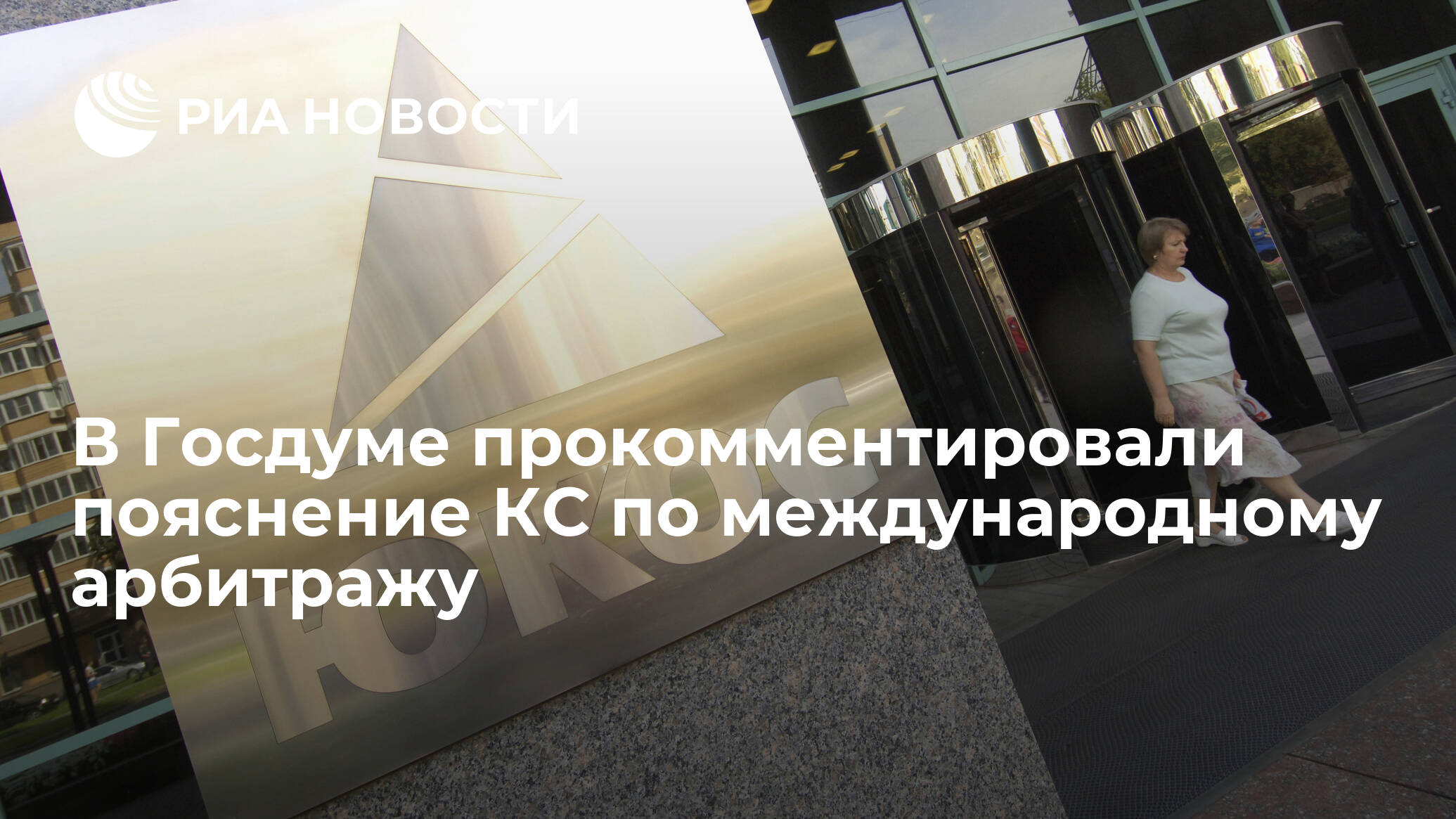 В Госдуме прокомментировали объяснение КС по международному арбитражу