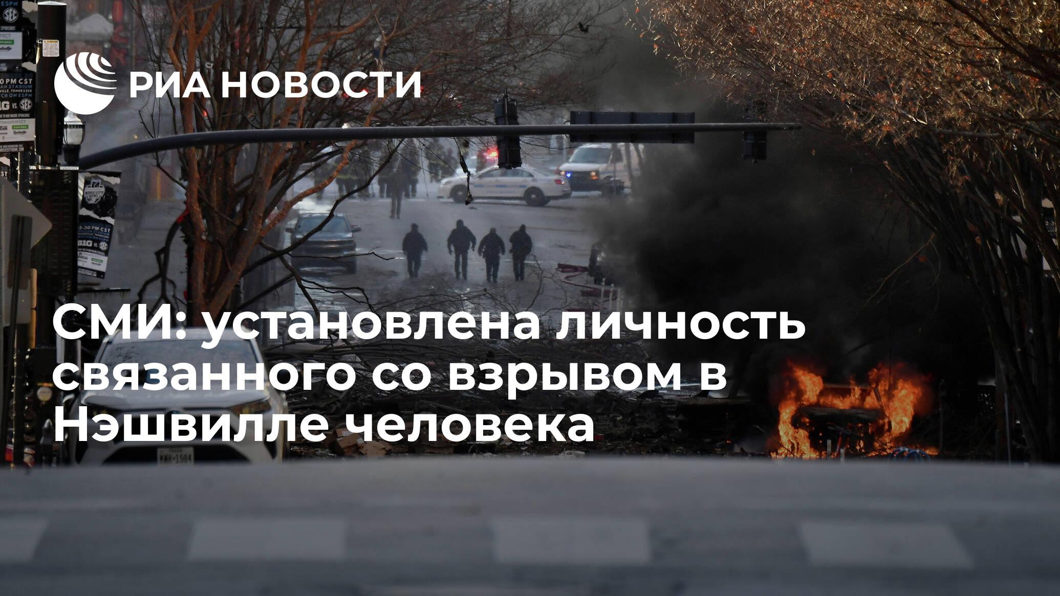 СМИ: установлена личность связанного со взрывом в Нэшвилле человека
