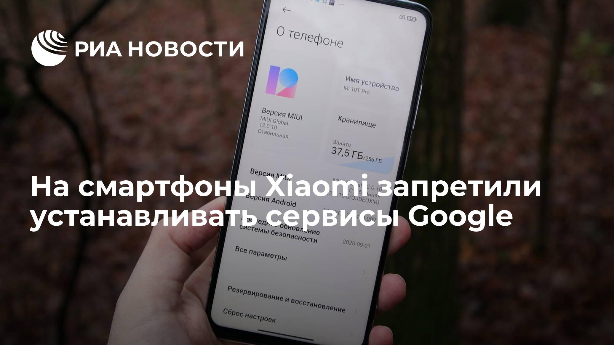 На смартфоны Xiaomi запретили устанавливать сервисы Google - РИА НОВОСТИ