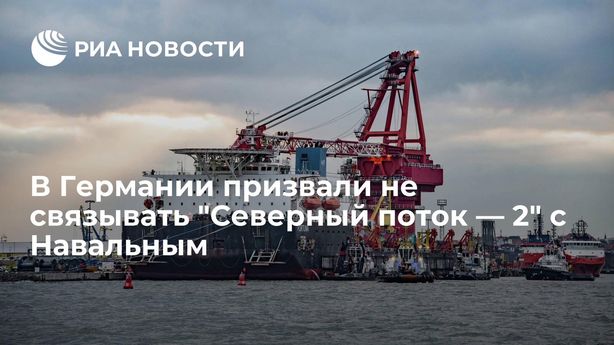 В Германии призвали не связывать 'Северный поток — 2' с Навальным - РИА НОВОСТИ