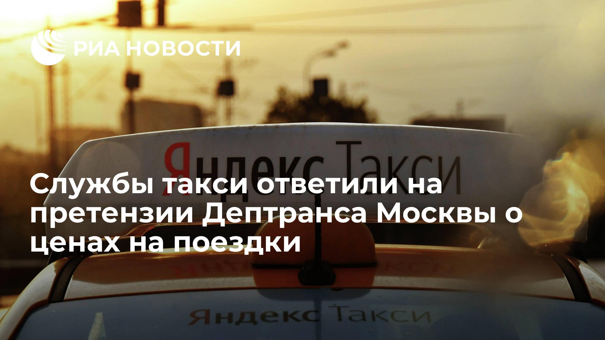 Службы такси ответили на претензии Дептранса Москвы о ценах на поездки - РИА НОВОСТИ