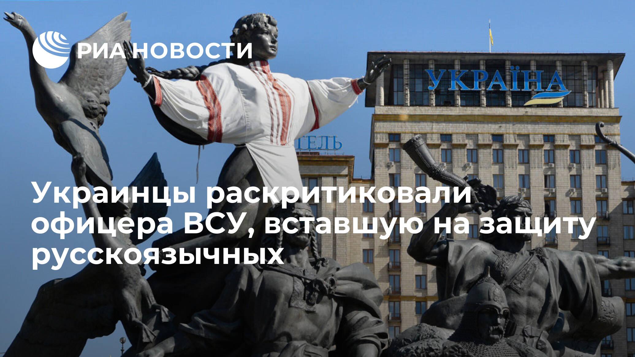 Украинцы раскритиковали офицера ВСУ, вставшую на защиту русскоязычных