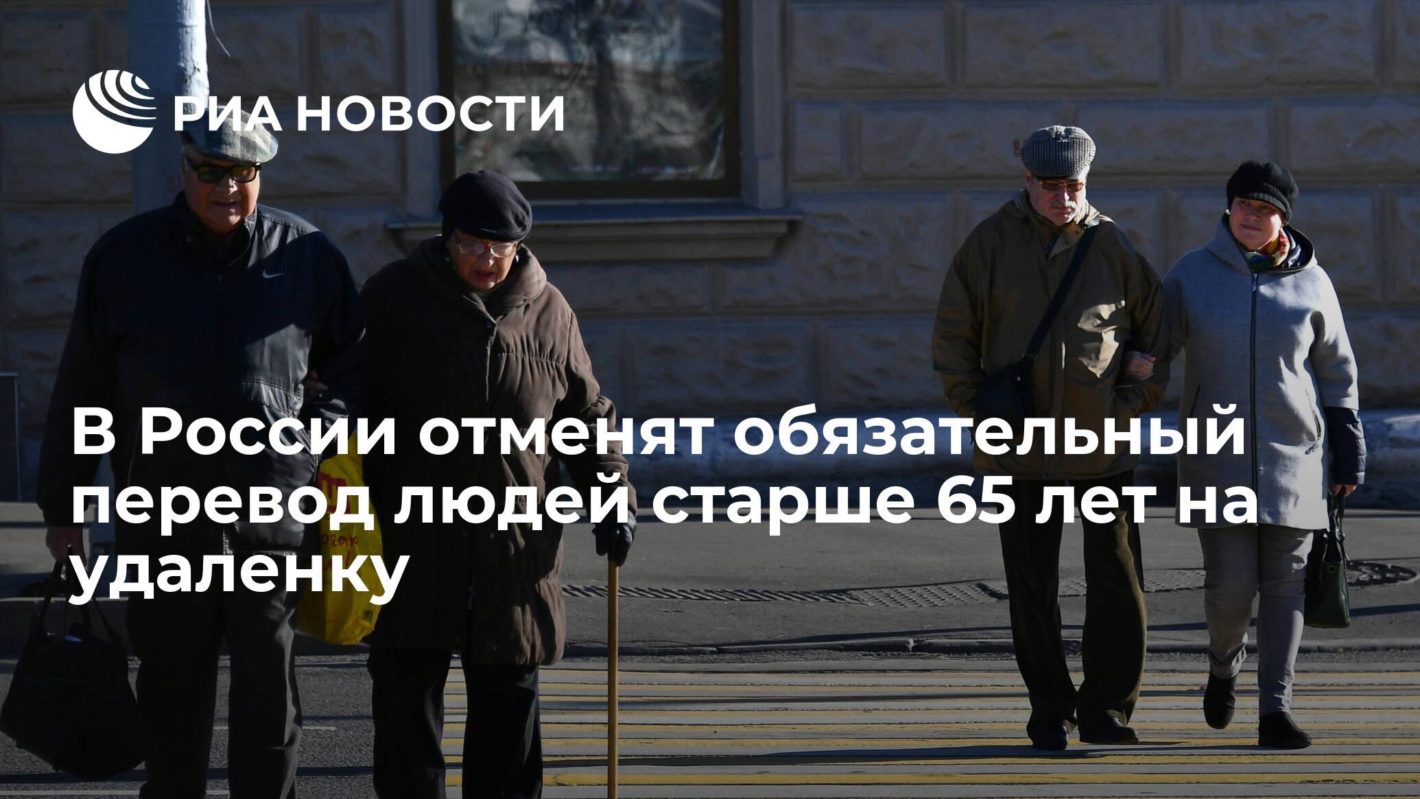 В России отменят обязательный перевод людей старше 65 лет на удаленку