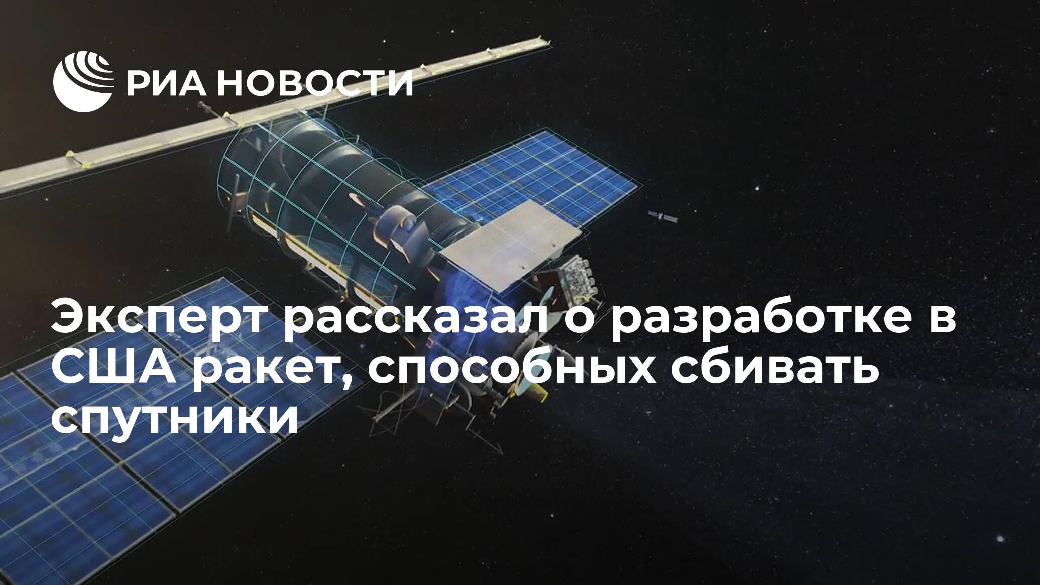 Эксперт рассказал о разработке в США ракет, способных сбивать спутники