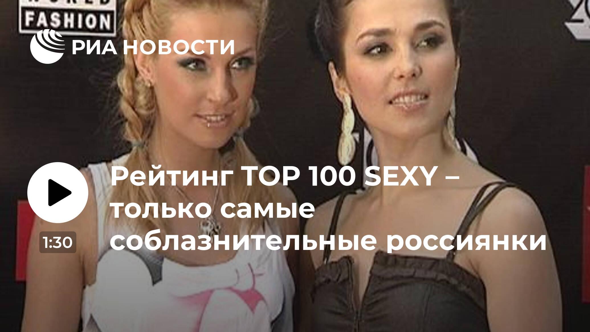 Список Самых Сексуальных Россиянок