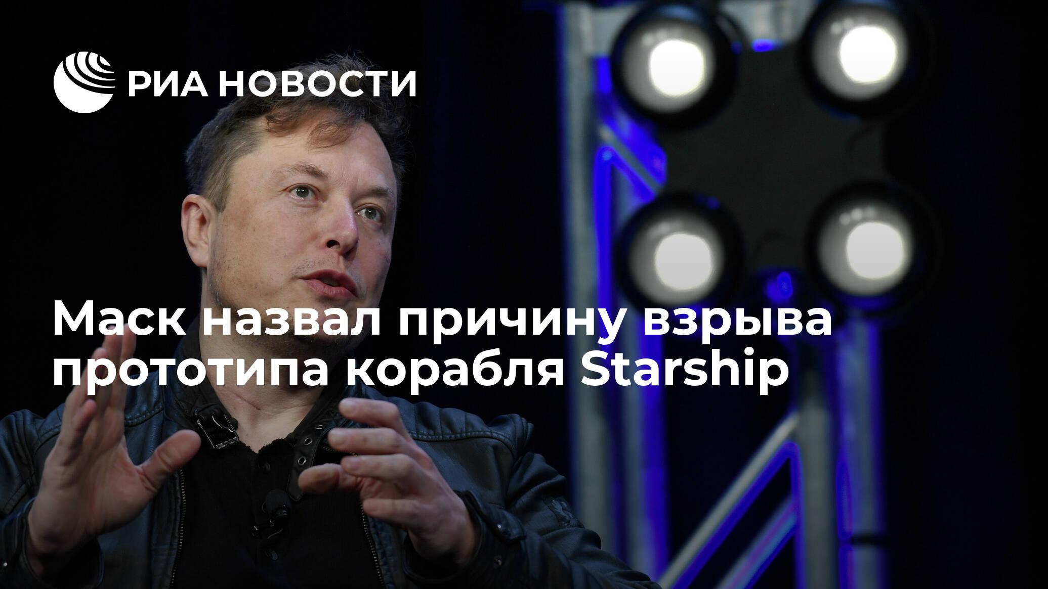Маск назвал причину взрыва прототипа корабля Starship